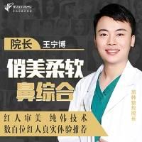 鼻综合 鼻综合韩式生科假体+单侧耳软骨垫鼻尖 99抵500变美基金 网红同款