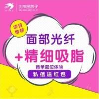 北京光纤溶脂+精细分层吸脂小V脸组合 20多年整形从业医师亲诊